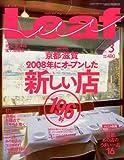Leaf (リーフ) 2009年 03月号 [雑誌]