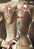 サブライム-白衣に潜む狂気- [DVD]