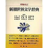 増補改訂版新潮世界文学辞典