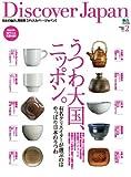 Discover Japan (ディスカバージャパン)2 (エイムック 1614)