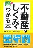 ビジネス図解 不動産のしくみがわかる本 (DO BOOKS)