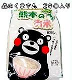 熊本県産 白米 森のくまさん 2kg 平成24年度産