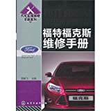 Manual of Ford Focus Maintenance (Series of practical automobile maintenance) (Chinese Edition)