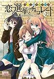 恋と選挙とチョコレートコミックアンソロジー VOL.2 (IDコミックス DNAメディアコミックス)