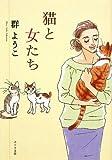 猫と女たち—Mure Yoko Selection (ポプラ文庫)