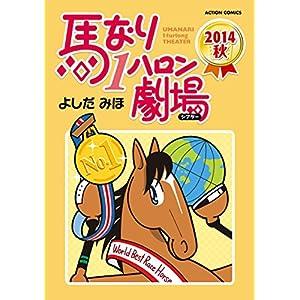 馬なり1ハロン劇場 2014秋 (アクションコミックス)