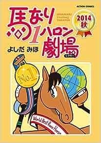 コミックス): Miho Yoshida: 9784575944303: Amazon.com: Books