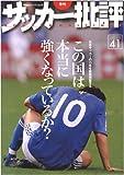 サッカー批評 issue41―季刊