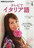 NHK テレビ テレビでイタリア語 2014年 04月号 [雑誌]