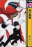 件の黒猫 (ビーボーイコミックス)