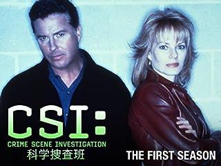 CSI:科学捜査班 シーズン 1