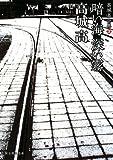 高城高全集〈3〉暗い海 深い霧 (創元推理文庫)