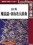日外難読語・固有名大辞典