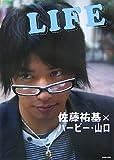LIFE―佐藤祐基×ハービー・山口