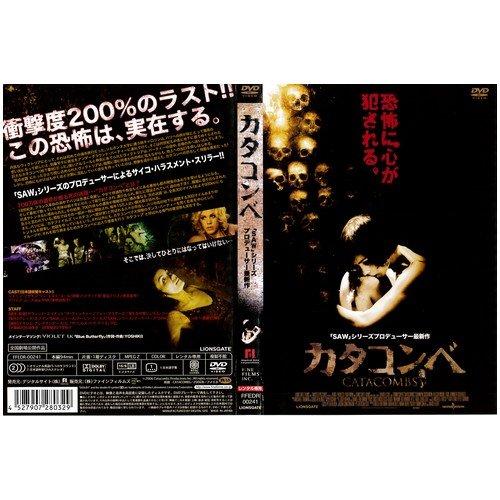カタコンベ   [DVD]