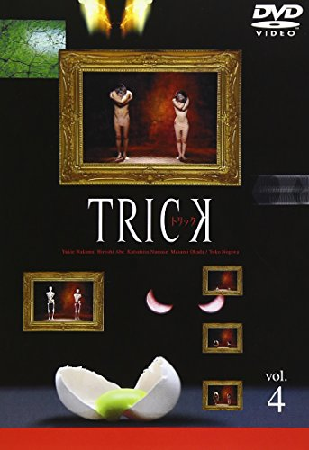 トリック(4) [DVD]