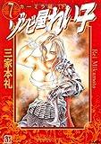 ゾンビ屋れい子 7 カーミラ 編 下 (ホラーMコミック文庫)
