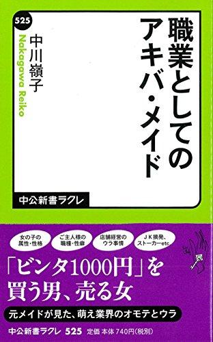 職業としてのアキバ・メイド (中公新書ラクレ 525)