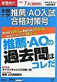 螢雪時代臨時増刊 推薦AO入試合格対策号 2014年 07月号 (旺文社螢雪時代)