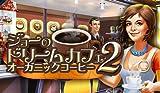 Amazon.co.jpジョーのドリームカフェ:オーガニックコーヒー2 [ダウンロード]