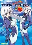 マジキュー4コマ マブラヴ オルタネイティヴ トータル・イクリプス(2) (マジキューコミックス)