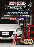 ホンダ CR-Z(ZF1) メンテナンスオールインワンDVD 1-2セット