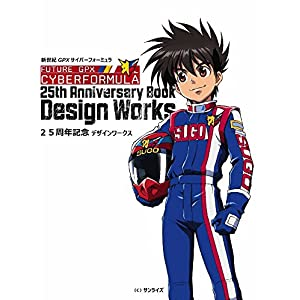 【Amazon.co.jp限定】新世紀GPXサイバーフォーミュラ 25周年デザインワークス カバーイラストA2特典ポスター付き