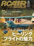 RC AIR WORLD (ラジコン エア ワールド) 2012年 08月号 [雑誌] エイ出版社