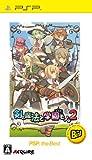 剣と魔法と学園モノ。2 PSP the Best