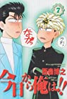 今日から俺は!! ワイド版 第7巻 2001-08発売