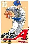 ダイヤのA(35) (少年マガジンコミックス)
