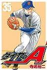 ダイヤのA 第35巻 2013年03月15日発売