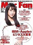 Mac Fan 2016年10月号 [雑誌]