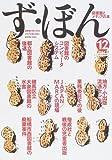 ず・ぼん—図書館とメディアの本 (12)