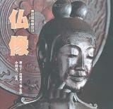 仏像 (山溪カラー名鑑)