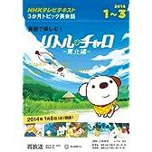 NHK テレビ 3か月トピック英会話  英語で楽しむ! リトル・チャロ ~東北編~ 2014年1~3月号 (語学シリーズ)