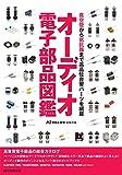 オーディオ電子部品図鑑: 真空管から抵抗器まで高品位音響パーツを網羅