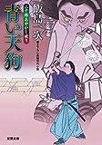 三十郎あやかし破り : 3  青い天狗 (双葉文庫)