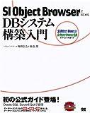 SI Object BrowserではじめるDBシステム構築入門 (CD-ROM付)
