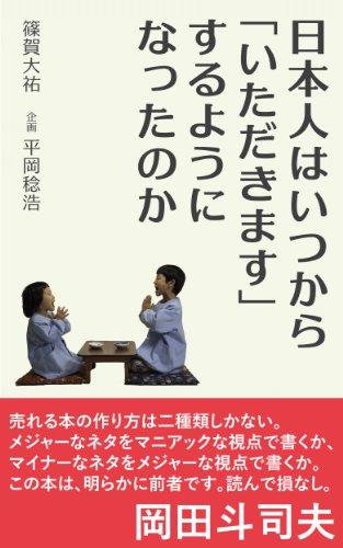 日本人はいつから「いただきます」するようになったのか