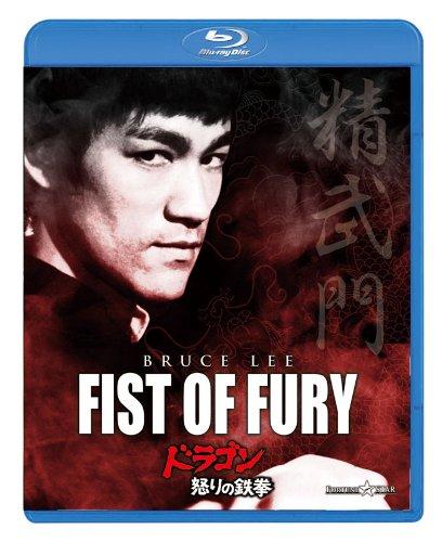 ドラゴン怒りの鉄拳 [Blu-ray]
