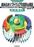 組み込みソフトウェアの設計&検証―割り込み動作からRTOSを使った設計、ツールによる動作検証まで (TECH 1「Embedded Software」)
