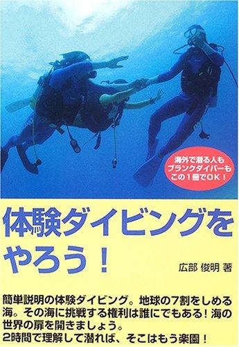 体験ダイビングをやろう!ブランクダイバー、海外で潜る人もこの1冊