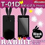 with series指紋センサー搭載 T-01D REGZA Phone 用 【ウサギケース ラビットしっぽ付】 01黒ウサギ(ブラック) : レグザフォン