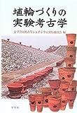埴輪づくりの実験考古学