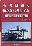 港湾政策の新たなパラダイム―欧洲港湾との対比