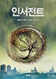 img - for Insurgent (Korean Edition) book / textbook / text book
