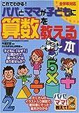 これでわかる!パパとママが子どもに算数を教える本 (パパ!ママ!教えて!)