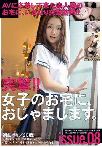 [朝日玲] 突撃!!女子のお宅に、おじゃまします。issue.08