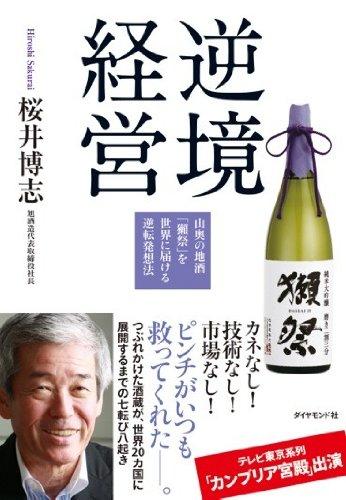 逆境経営―――山奥の地酒「獺祭」を世界に届ける逆転発想法